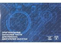 Каталог двигателя ЗМЗ (0000-00-4701291-00)